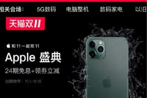 双11iphone会降价吗,双11iphone11会降多少,双11苹果优惠券