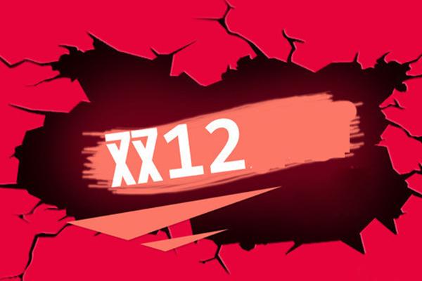 双12店铺红包怎么用