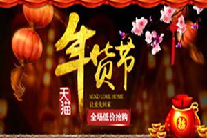 天猫春节发货规则是什么