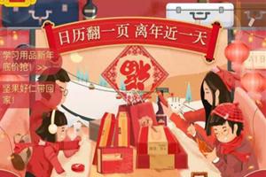 拼多多春节放假怎么办
