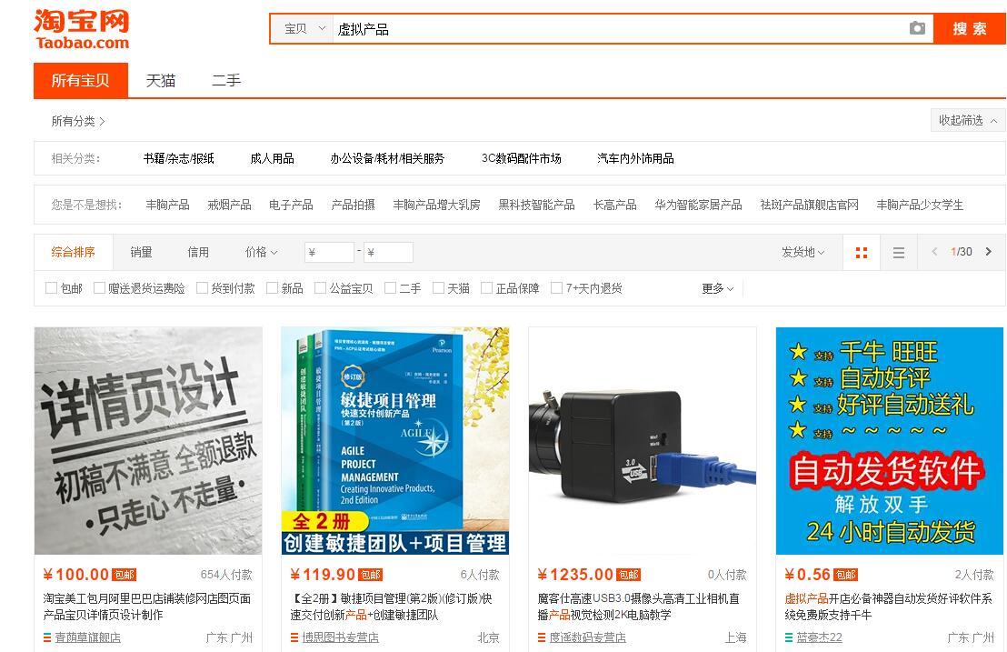店司令商学院【创新玩法】虚拟产品低成本创业之选货