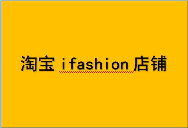 淘宝ifashion店铺要求,淘宝ifashion店铺