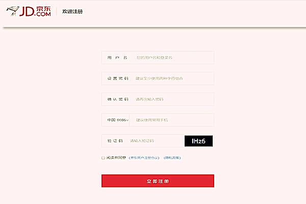 京东可以注册几个账号