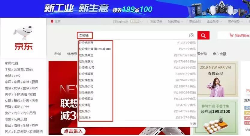 京东快车千人千面投放打造爆款方法步骤!