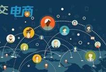 社交电商和微商怎么区别?它们有什么不同?