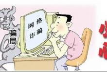 新手商家必学秘籍:骗术大揭密