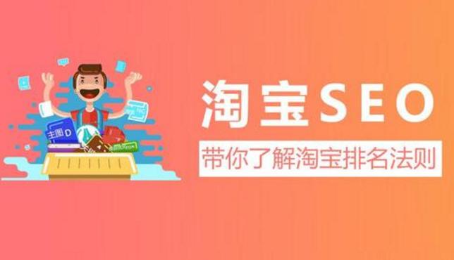 针对淘宝seo中宝贝的基础优化有哪些需要卖家加强重视