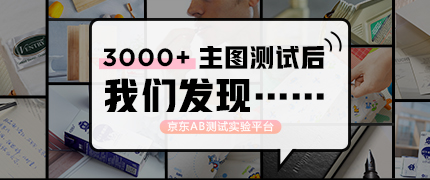 京东商家测试了3000+主图后,我们发现…