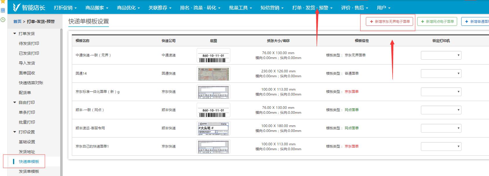 京东打单发货 批量打印快递单 批量发货