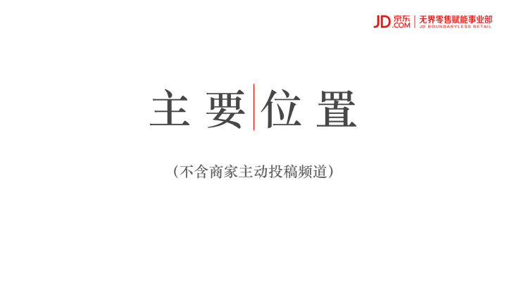 京东商家后台内容营销动态主要显示位置
