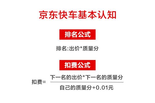 商家中秋节如何玩转京东快车!