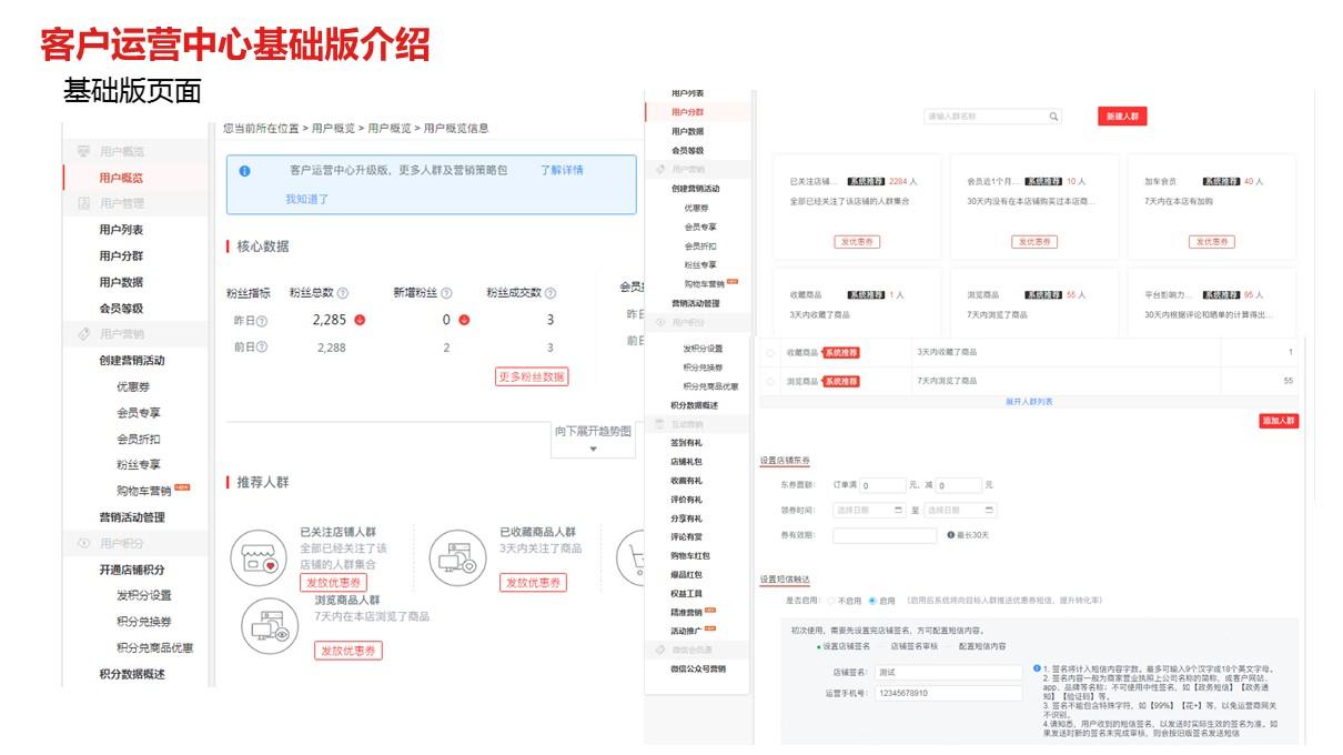 京东商家人群运营官方基础版实操教程