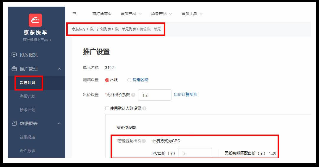 京东商家流量补余利器——京东快车-智能匹配